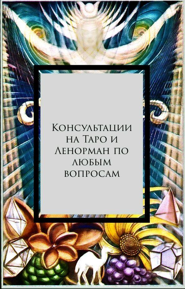 Карты Таро : любые расклады и консультации, Карты Таро, Краснодар,  Фото №1