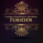 FloraEdem - Ярмарка Мастеров - ручная работа, handmade