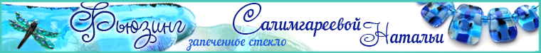 Наталья Салимгареева