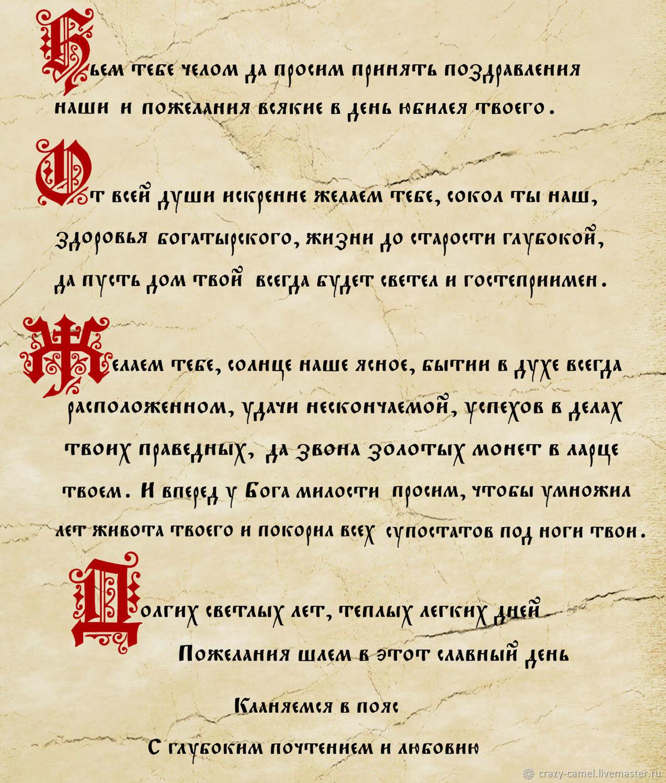 Славянские поздравления в день рождения