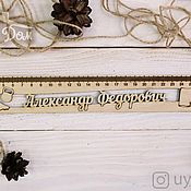 Канцелярские товары handmade. Livemaster - original item A wooden ruler with the name On the sport, you are peace!. Handmade.