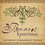 Ольга Колчина (Time-of-beauty) - Ярмарка Мастеров - ручная работа, handmade