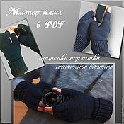 Материалы для творчества ручной работы. Ярмарка Мастеров - ручная работа Мастер класс по машинному вязанию митенок-перчаток. Handmade.