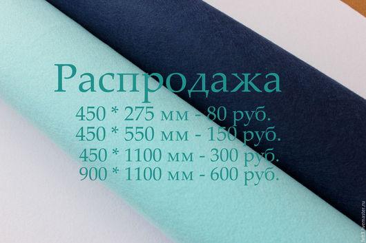 Другие виды рукоделия ручной работы. Ярмарка Мастеров - ручная работа. Купить Корейский жесткий фетр . 2 цвета .. Handmade.
