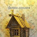 Василий (domik-leshego) - Ярмарка Мастеров - ручная работа, handmade