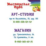 Мастерская Идей - Ярмарка Мастеров - ручная работа, handmade
