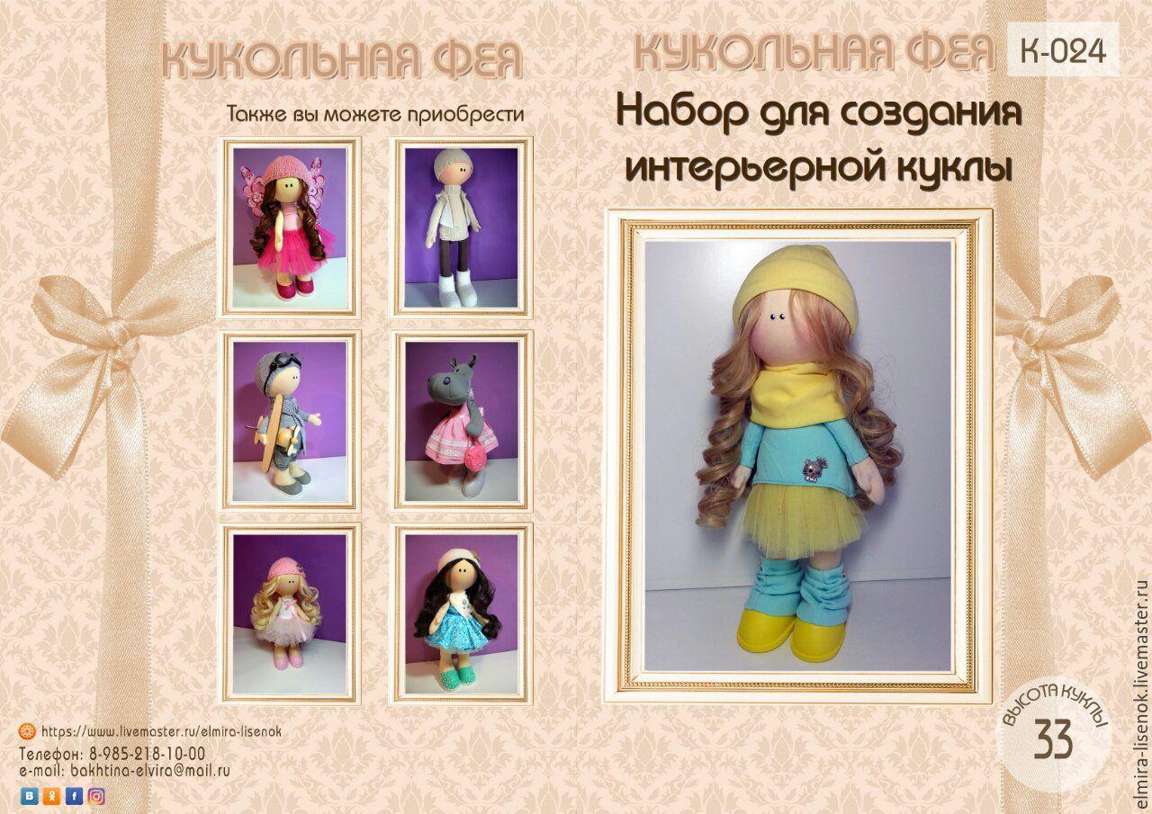 Цой набор для изготовления интерьерной куклы область, Волгоград, Кировский