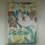 Приключения Бибигона.1966г-К.Чуковский