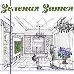 Зеленая Затея - Ярмарка Мастеров - ручная работа, handmade