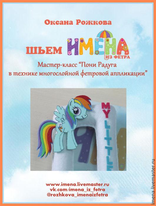 My littele pony Мастер-класс пони Радуга Дэш в технике многослойной фетровой аппликации. Имена из фетра Оксаны Рожковой.