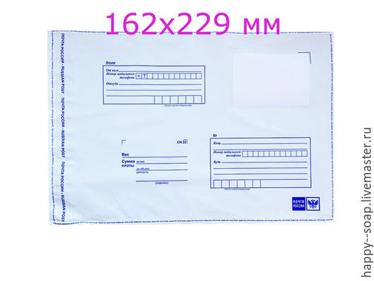 Упаковка ручной работы. Ярмарка Мастеров - ручная работа. Купить Пакет почтовый, 162х229 мм.. Handmade. Пакет для почты
