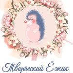Art-yozhik - Ярмарка Мастеров - ручная работа, handmade