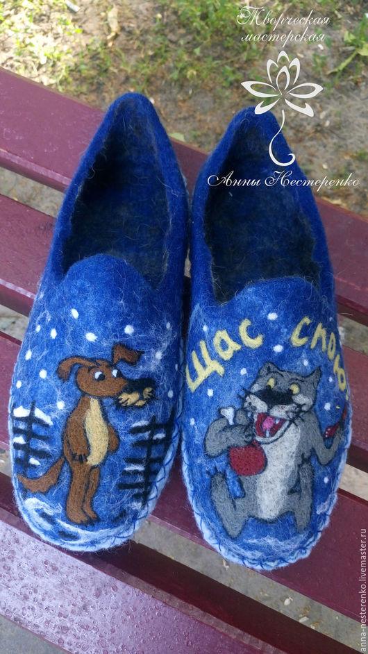 """Обувь ручной работы. Ярмарка Мастеров - ручная работа. Купить Валяные домашние тапочки """"Жил-был пес"""". Handmade."""