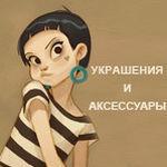 Лина Чернова - Ярмарка Мастеров - ручная работа, handmade