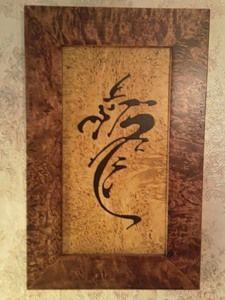 Символизм ручной работы. Ярмарка Мастеров - ручная работа. Купить иероглиф силы и могущества. Handmade. Фен-шуй, карельская береза