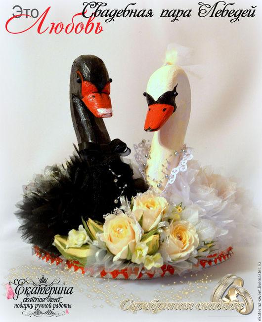 Подарки на свадьбу ручной работы. Ярмарка Мастеров - ручная работа. Купить Свадебная пара лебедей из конфет. Handmade. Чёрно-белый