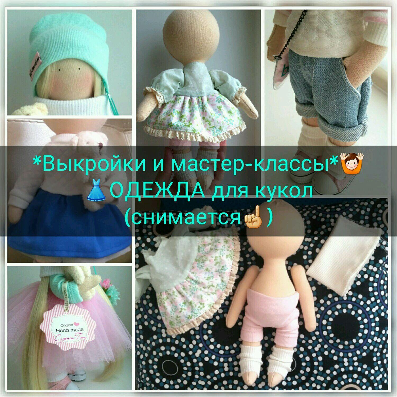 Как сшить для куклы одежду мастер класс