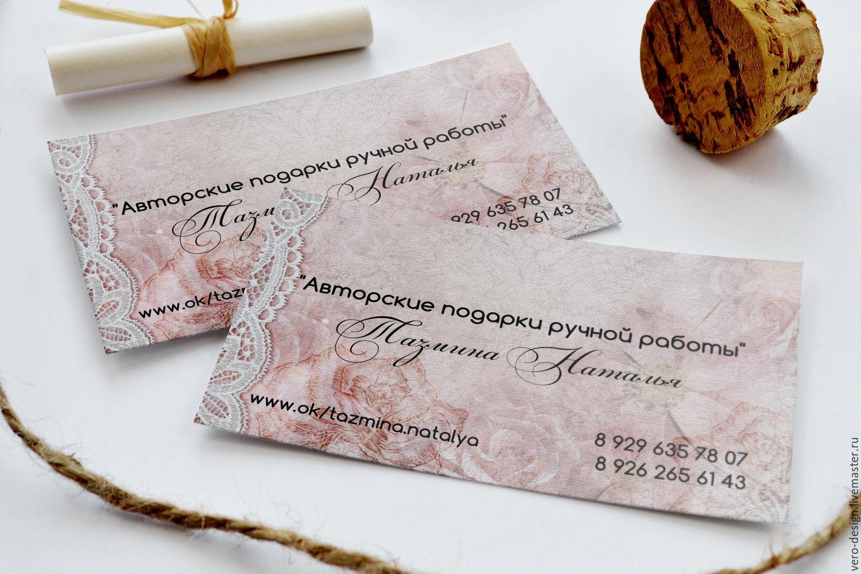 Своими руками визитные карточки
