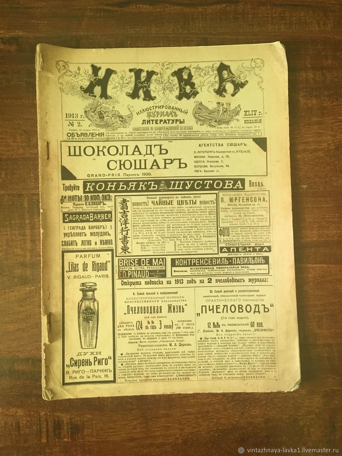 Niva magazine antique russian 1913 year №2, Vintage books, Moscow,  Фото №1