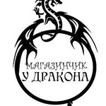 "Annet (Магазинчик ""У Дракона"") - Ярмарка Мастеров - ручная работа, handmade"