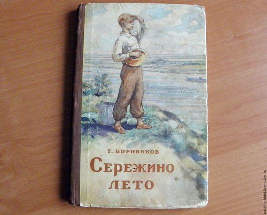 Книга `Серёжкино лето` Г. Боровиков. Ярмарка мастеров.