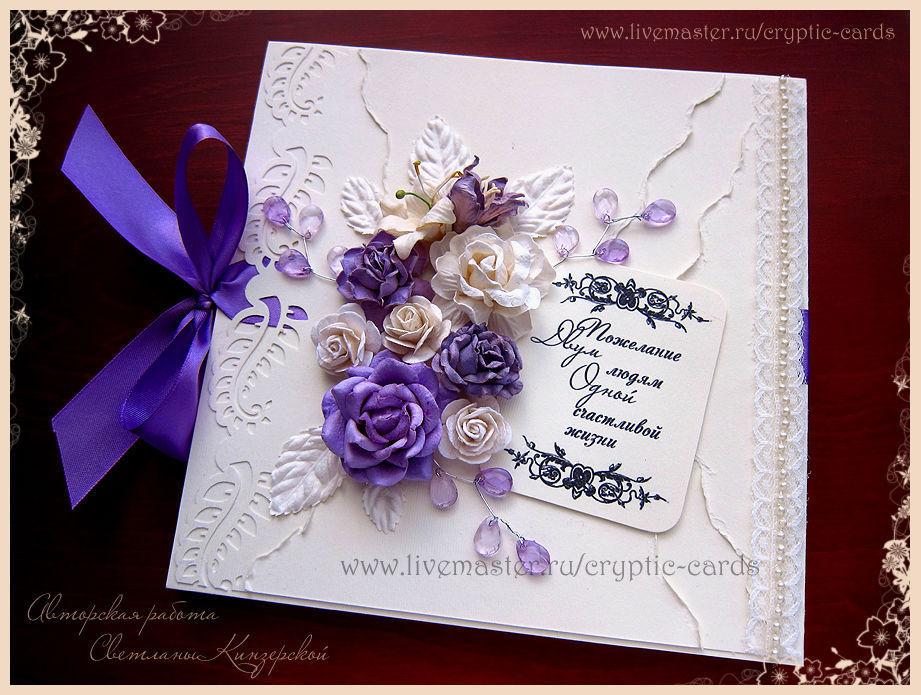 Свадебная открытка в фиолетовых тонах, днем