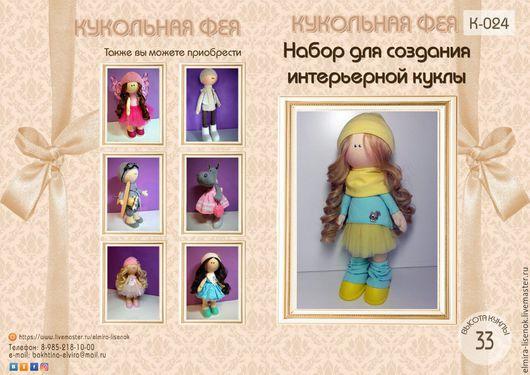 Коллекционные куклы ручной работы. Ярмарка Мастеров - ручная работа. Купить Набор для создания куклы. Handmade. Комбинированный, куколка