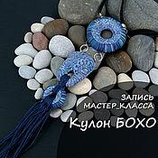 Материалы для творчества handmade. Livemaster - original item Master class on polymer clay Pendant Boho. Handmade.