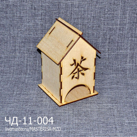 "ЧД-11-004. Маленький чайный домик ""Чай""."