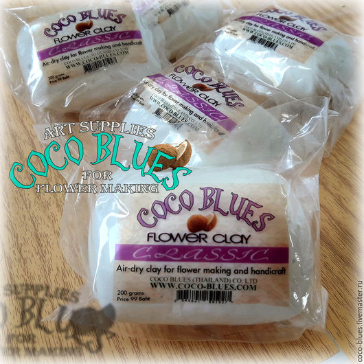 Глина COCO BLUES CLASSIC  (Коко Блюз - Классик)  ПОЛУПРОЗРАЧНАЯ  `Кокосов Блюз` Таиланд  © Coco Blues (Thailand) Co. Ltd