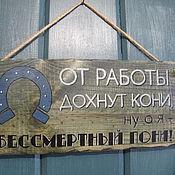 Для дома и интерьера ручной работы. Ярмарка Мастеров - ручная работа Табличка деревянная в стиле ретро. Handmade.