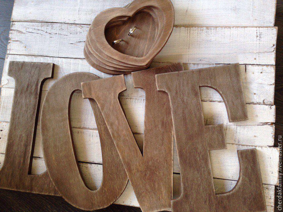 Буквы для свадьбы своими руками из фанеры фото 281