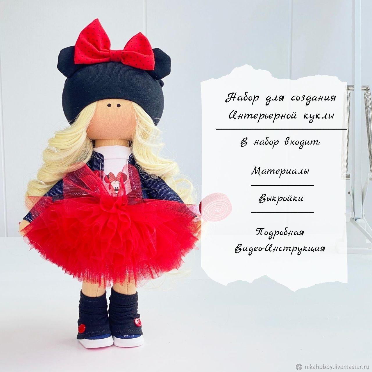 """Набор для создания интерьерной куклы """"Малика"""", Тыквоголовка, Москва,  Фото №1"""