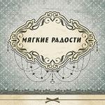 Мягкие радости - Ярмарка Мастеров - ручная работа, handmade