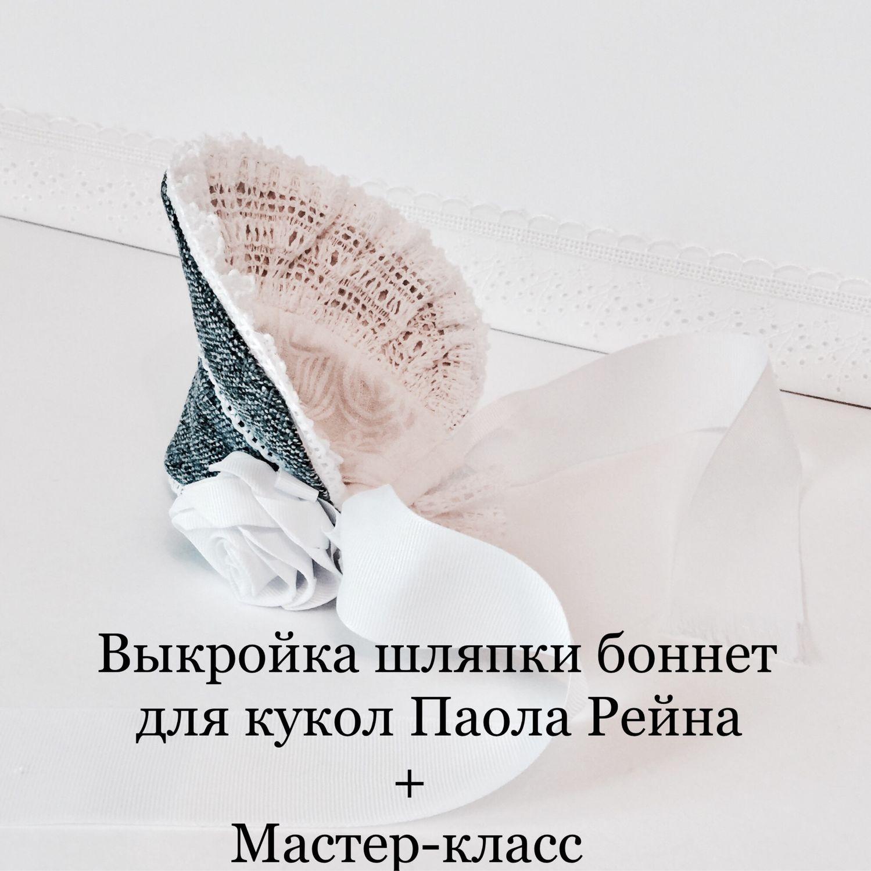 Выкройка шляпки для кукол Паола Рейна, Одежда для кукол, Смоленск,  Фото №1