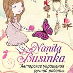 Nanita Businka - Ярмарка Мастеров - ручная работа, handmade