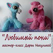 """Куклы и игрушки ручной работы. Ярмарка Мастеров - ручная работа Фото-мастер-класс """"Любимый пони"""". Handmade."""