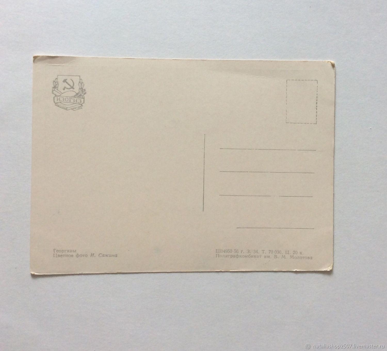 Открытки изогиз 1956 год цена, карандашом