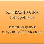 Клёвая Полка - Ярмарка Мастеров - ручная работа, handmade