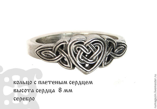 Кольца ручной работы. Ярмарка Мастеров - ручная работа. Купить Кольцо с плетеным сердцем. Handmade. Серебряный, кельтский, оберег, бронза