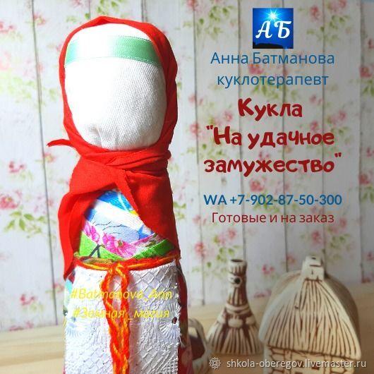 На удачное замужество, Народная кукла, Екатеринбург,  Фото №1