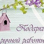 Алена Скрапбукинг (alenascrapbook) - Ярмарка Мастеров - ручная работа, handmade