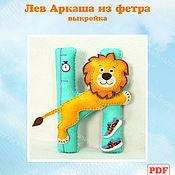 Материалы для творчества handmade. Livemaster - original item The lion felt pattern toys. Handmade.