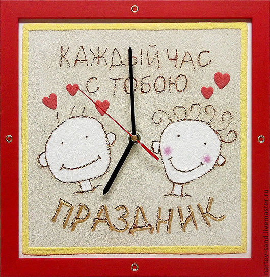 """Часы для дома ручной работы. Ярмарка Мастеров - ручная работа. Купить """"КАЖДЫЙ ЧАС С ТОБОЮ ПРАЗДНИК""""  из песка авторские часы. Handmade."""