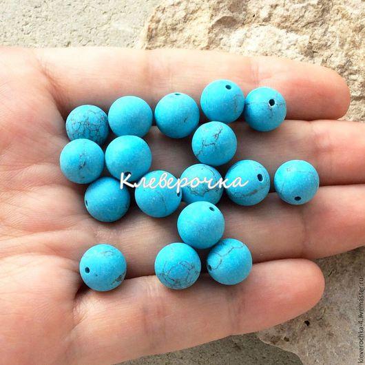 Для украшений ручной работы. Ярмарка Мастеров - ручная работа. Купить .Говлит 10 мм шар матовый голубой бусины камни для украшений. Handmade.
