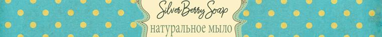 Silver_Berry_Soap