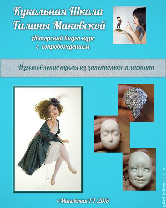 Обучающие материалы ручной работы. Ярмарка Мастеров - ручная работа. Купить Видеокурс по изготовлению куклы из запекаемого пластика. Handmade. Кукла