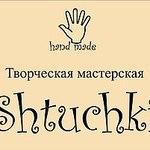 shtuchki - Ярмарка Мастеров - ручная работа, handmade