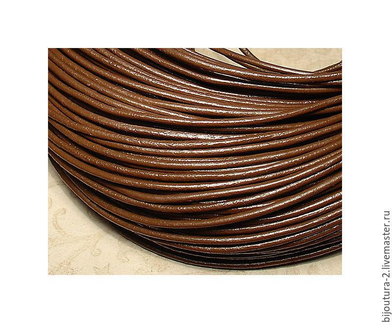 Для украшений ручной работы. Ярмарка Мастеров - ручная работа. Купить Шнур (арт.к29) кожаный 3 мм, круглый, коричневый. Handmade.