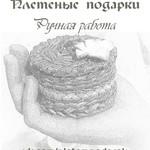 Плетеные подарки - Ярмарка Мастеров - ручная работа, handmade